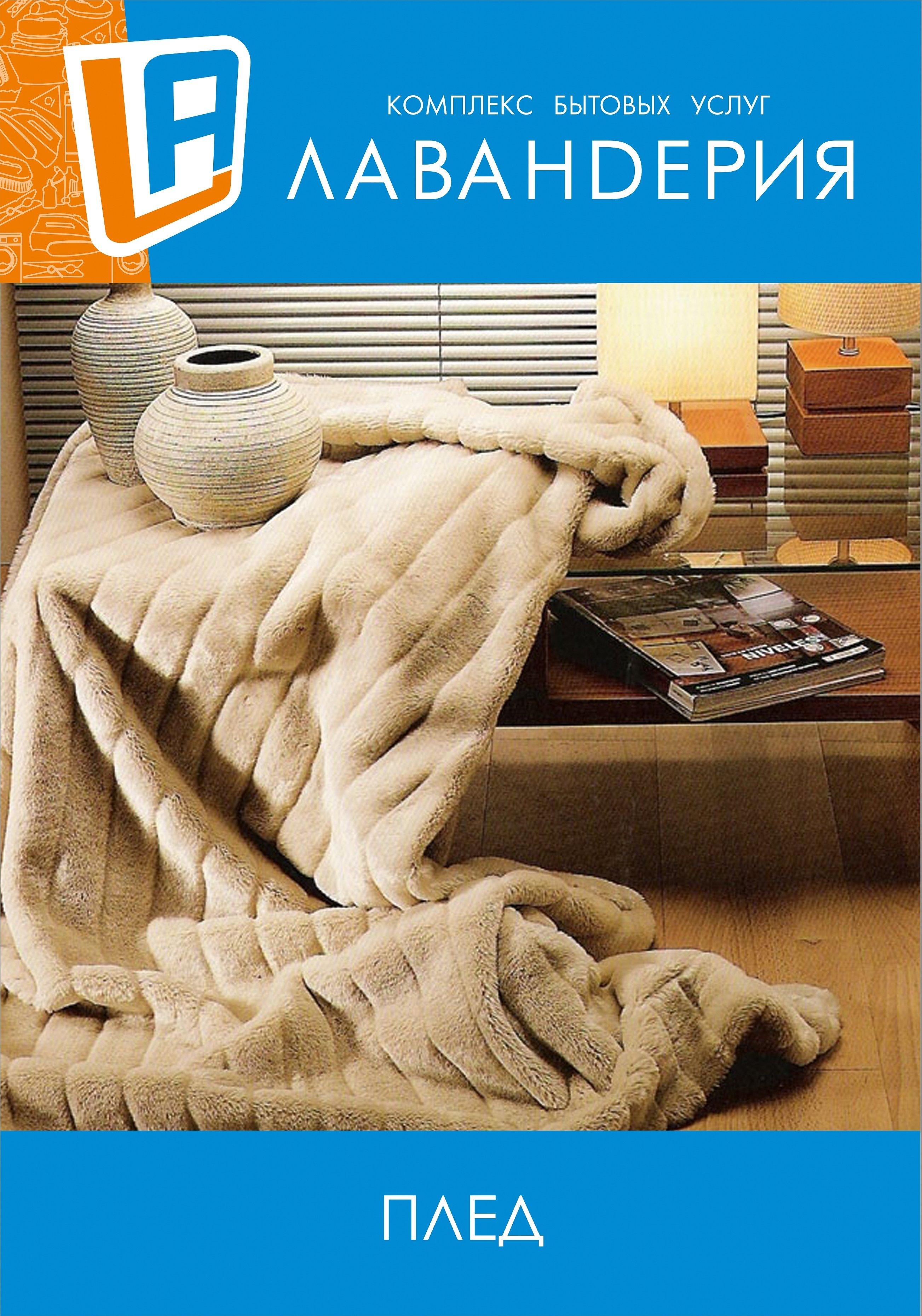 Одеяло плед уютные