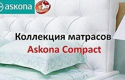 Матрасы Askona Compact. Скрученные в рулон матрасы Аскона в вакуумной упаковке (рулонные)