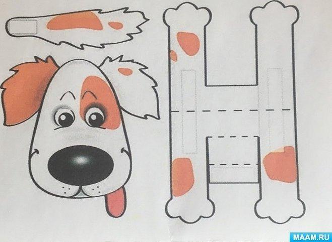 Объемная собака из бумаги по шаблону