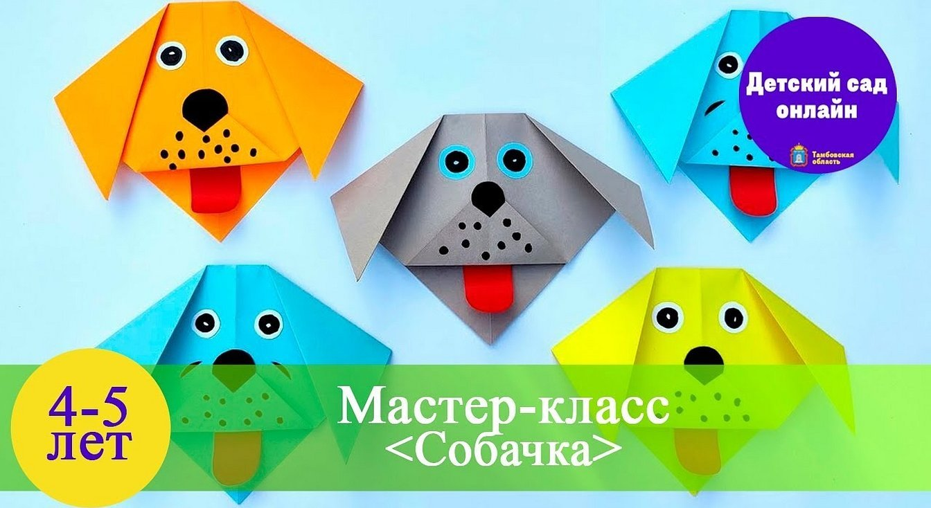 Оригами для детей собачка