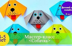 Как сделать собаку из бумаги, картона: поделки своими руками, объёмные и плоские