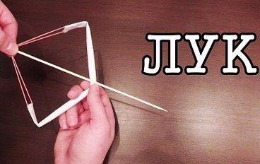Оригами из бумаги лук который стреляет