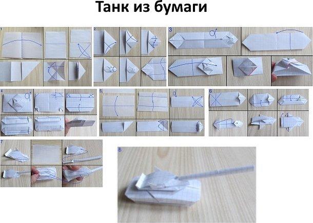 Танк оригами схема пошагово