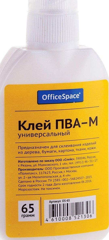 Officespace клей канцелярский