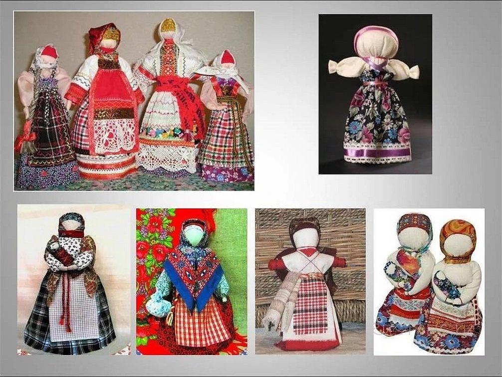 Куклы закрутки куклы обереги