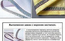 Плоскошовная швейная машина (распошивальная): подробное описание и особенности