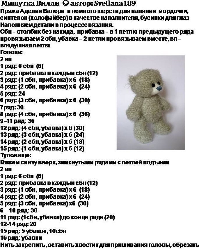 Мишка крючком схема и описание